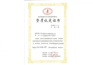 资质认证书