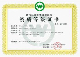 城市环境卫生资质等级证书